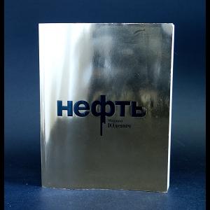Юденич Марина  - Нефть