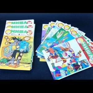 Авторский коллектив - Миша. Детский журнал (Комплект из 29 журналов)