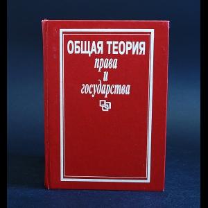 Лазарев Валерий - Общая теория права и государства