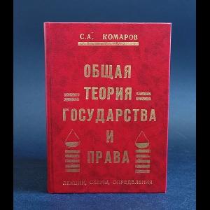 Комаров Сергей - Общая теория государства и права