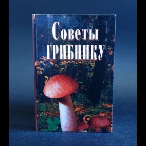 Юдина Ирина - Советы грибнику