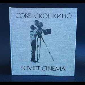 Авторский коллектив - Советское кино. Фотоальбом