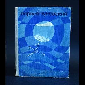 Чуковский Корней - Приключения Бибигона