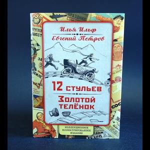 Илья Ильф, Евгений Петров - 12 стульев. Золотой теленок. Коллекционное иллюстрированное издание
