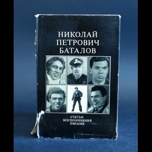 Авторский коллектив - Николай Петрович Баталов Статьи, воспоминания, письма