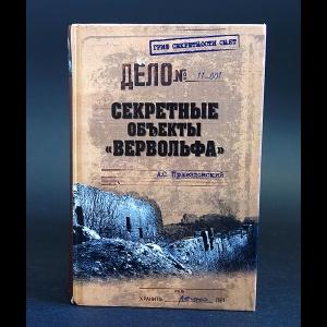 Пржездомский А. - Секретные объекты Вервольфа