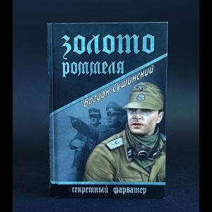Сушинский Богдан - Золото Роммеля