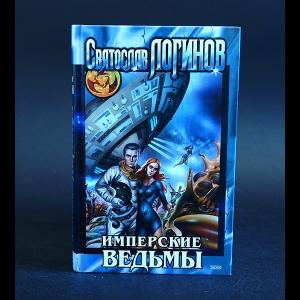 Логинов Святослав - Имперские ведьмы
