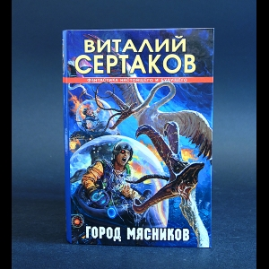 Сертаков Виталий - Город мясников
