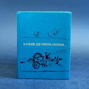 Авторский коллектив - В стране, где сорость голубая...