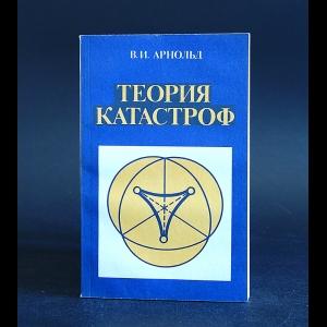 Арнольд В.И. - Теория катастроф