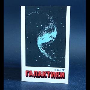 Ходж П. - Галактики