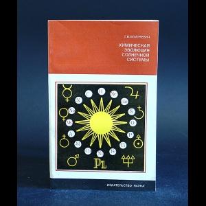 Войткевич Г.В. - Химическая эволюция солнечной системы