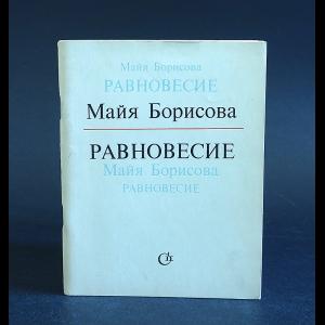 Борисова Майя - Равновесие