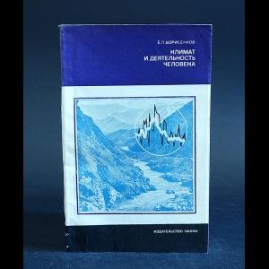 Борисенков Е.П. - Климат и деятельность человека
