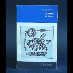 Кочкуркина С.И. - Корела и Русь