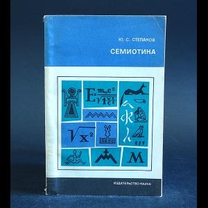 Степанов Ю.С. - Семиотика