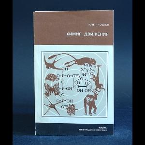 Яковлев Н.Н. - Химия движения