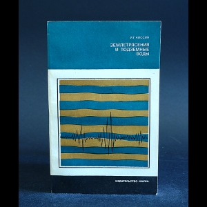 Киссин И.Г. - Землетрясения и подземные воды