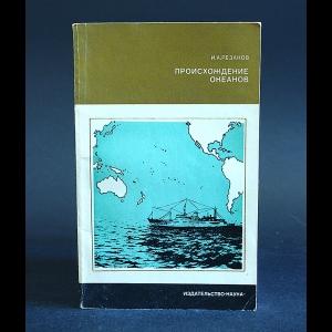 Резанов И.А. - Происхождение океанов