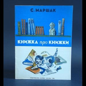 Маршак Самуил - Книжка про книжки