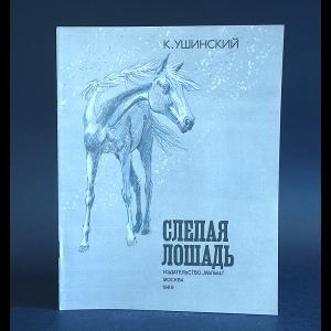 Ушинский К. - Слепая лошадь