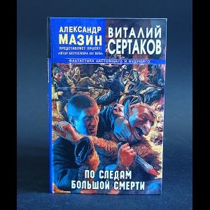 Сертаков Виталий - По следам большой смерти