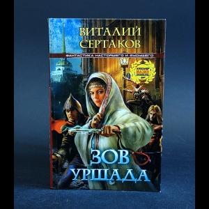 Сертаков Виталий - Зов Уршада