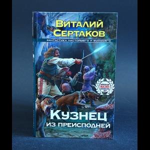 Сертаков Виталий - Кузнец из преисподней