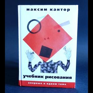 Кантор Максим - Учебник рисования