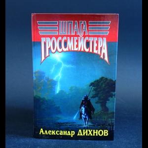 Дихнов Александр - Шпага Гроссмейстера