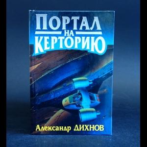 Дихнов Александр - Портал на Керторию