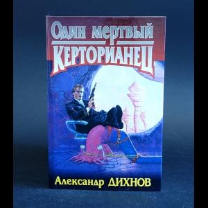 Дихнов Александр - Один мертвый керторианец