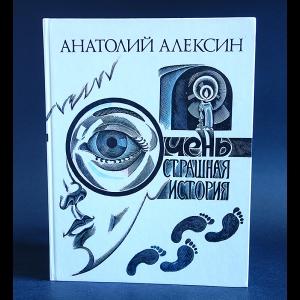 Алексин Анатолий - Очень страшная история