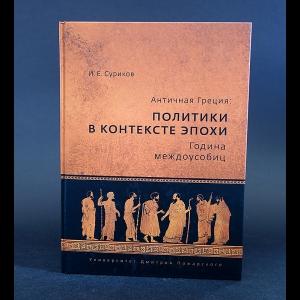 Суриков И.Е. - Античная Греция. Политики в контексте эпохи. Година междоусобиц