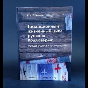 Логинов К.К. - Традиционный жизненный цикл русских Водлозерья. Обряды, обычаи и конфликты