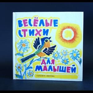 Мошковская Эмма - Весёлые стихи для малышей