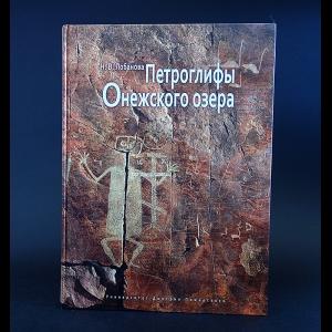Лобанова Н.В. - Петроглифы Онежского озера