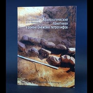 Лобанова Н.В., Филатова В.Ф. - Археологические памятники в районе Онежских петроглифов