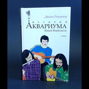 Романов Дюша - История Аквариума. Книга Флейтиста