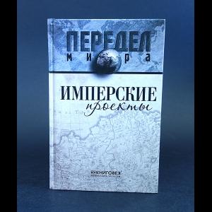 Ванюков Д., Кузнецов И., Самсонов Д. - Имперские проекты
