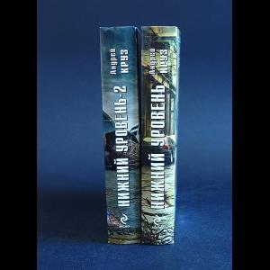 Круз Андрей - Нижний уровень. Нижний уровень - 2 (комплект из 2 книг)