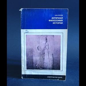 Лосев А.Ф. - Античная философия истории