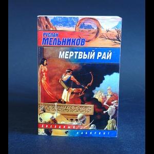 Мельников Руслан - Мертвый рай