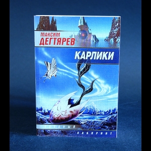 Дегтярев Максим - Карлики