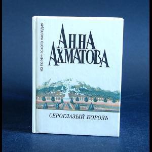 Ахматова Анна - Сероглазый король