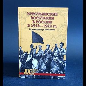 Алешкин П.Ф., Васильев Ю.А. - Крестьянские восстания в России в 1918-1922 гг. От махновщины до антоновщины
