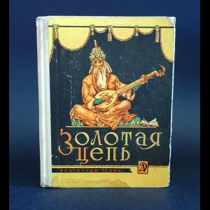 Авторский коллектив - Золотая цепь. Восточные поэмы
