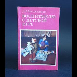 Менджерицкая Д.В. - Воспитателю о детской игре