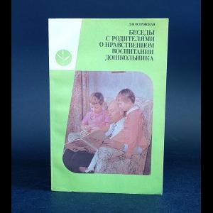 Островская Л.Ф. - Беседы с родителями о нравственном воспитании дошкольника